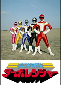 High Speed Squadron Turboranger online free