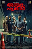 Kunchacko Boban, Jinu Joseph, Unnimaya Prasad, Sreenath Bhasi's Anjaam Pathiraa Malayalam Movie Box Office Collection 2020 wiki, cost, profits, Anjaam Pathiraa Box office verdict Hit or Flop, latest update Budget, income, Profit, loss on MT WIKI, Wikipedia