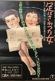Ashi ni sawatta onna (1952)