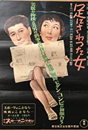 The Woman Who Touched the Legs Poster