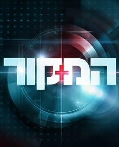 Free movie sites HaMakor Israel 2160p]