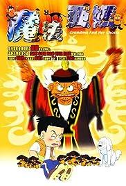 Mo fa a ma(2000) Poster - Movie Forum, Cast, Reviews
