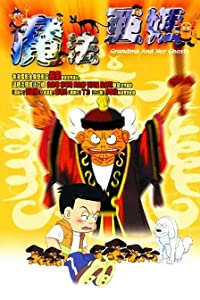Website to watch free movie Mo fa a ma by Wai Man Yip [XviD]