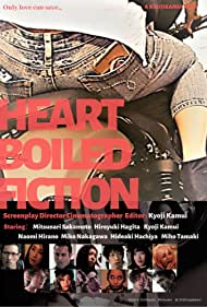 Heartboiled Fiction (2020)