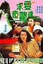 In Between Loves (1989) Poster
