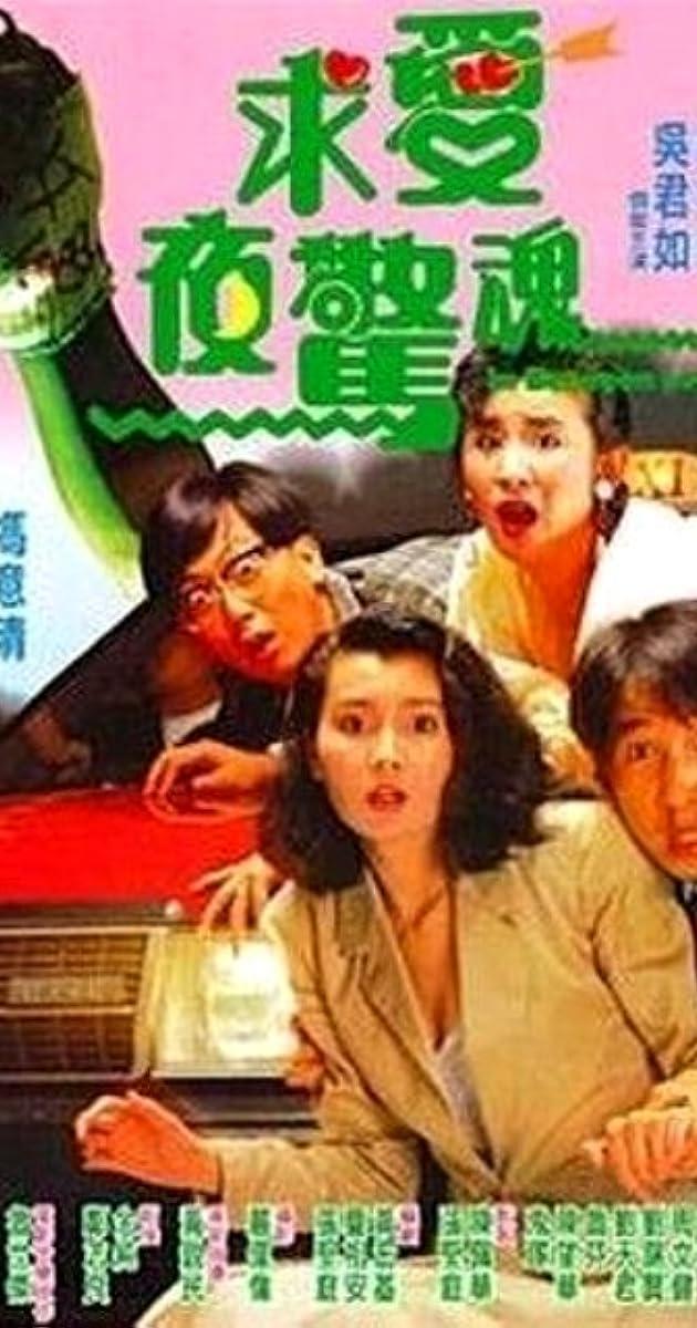 Subtitle of Qiu ai ye jing hun