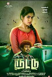 Routtu (Tamil)