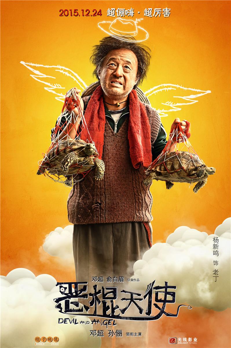 E gun tian shi (2015)