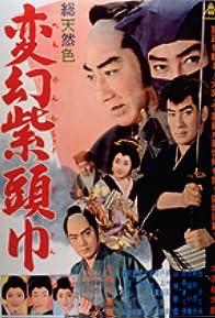 Primary photo for Hengen murasaki zukin