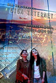 Giga Internet (2015)