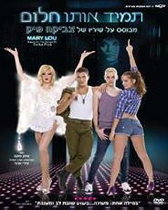Movie downloads site Tamid oto chalom by Eytan Fox [movie]