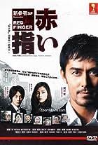 Red Finger