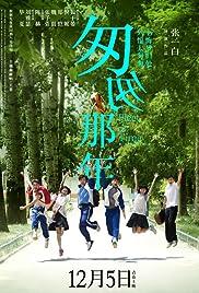 Cong cong na nian Poster