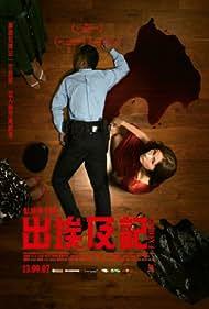 Cheut ai kup gei (2007) Poster - Movie Forum, Cast, Reviews