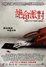Invitation Only (2009) Poster - Movie Forum, Cast, Reviews