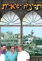 Jaffa Pictures