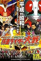 Super Hero Taisen Kamen Rider feat. Super Sentai: Heisei Rider vs. Showa Rider