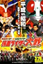 Super Hero War Kamen Rider Featuring Super Sentai: Heisei Rider vs. Showa Rider
