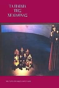 Ta paidia tis Helidonas (1987)