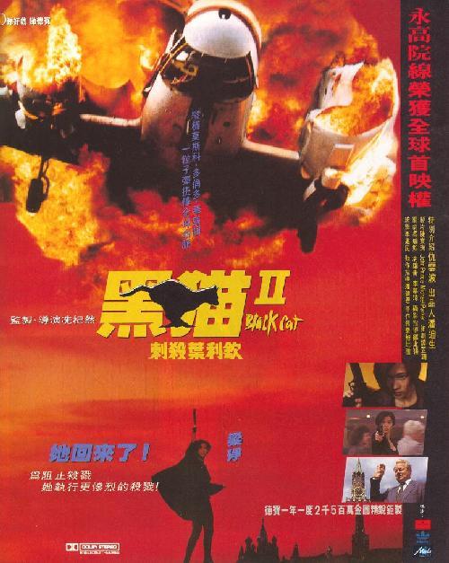Jade Leung in Hak mau II: Chi saat Yip Lai Hing (1992)