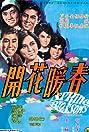 Chun nuan hua kai (1968) Poster