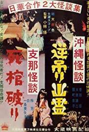 Okinawan Horror: Upside-Down Ghost - Chinese Horror: Breaking a Coffin Poster