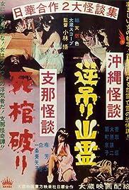 Okinawa kaidan: Sakazuri yûrei - Shina kaidan: Shikan yaburi Poster