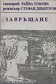 Zavrashtane (1983)