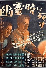 Yûrei akatsuki ni shisu Poster