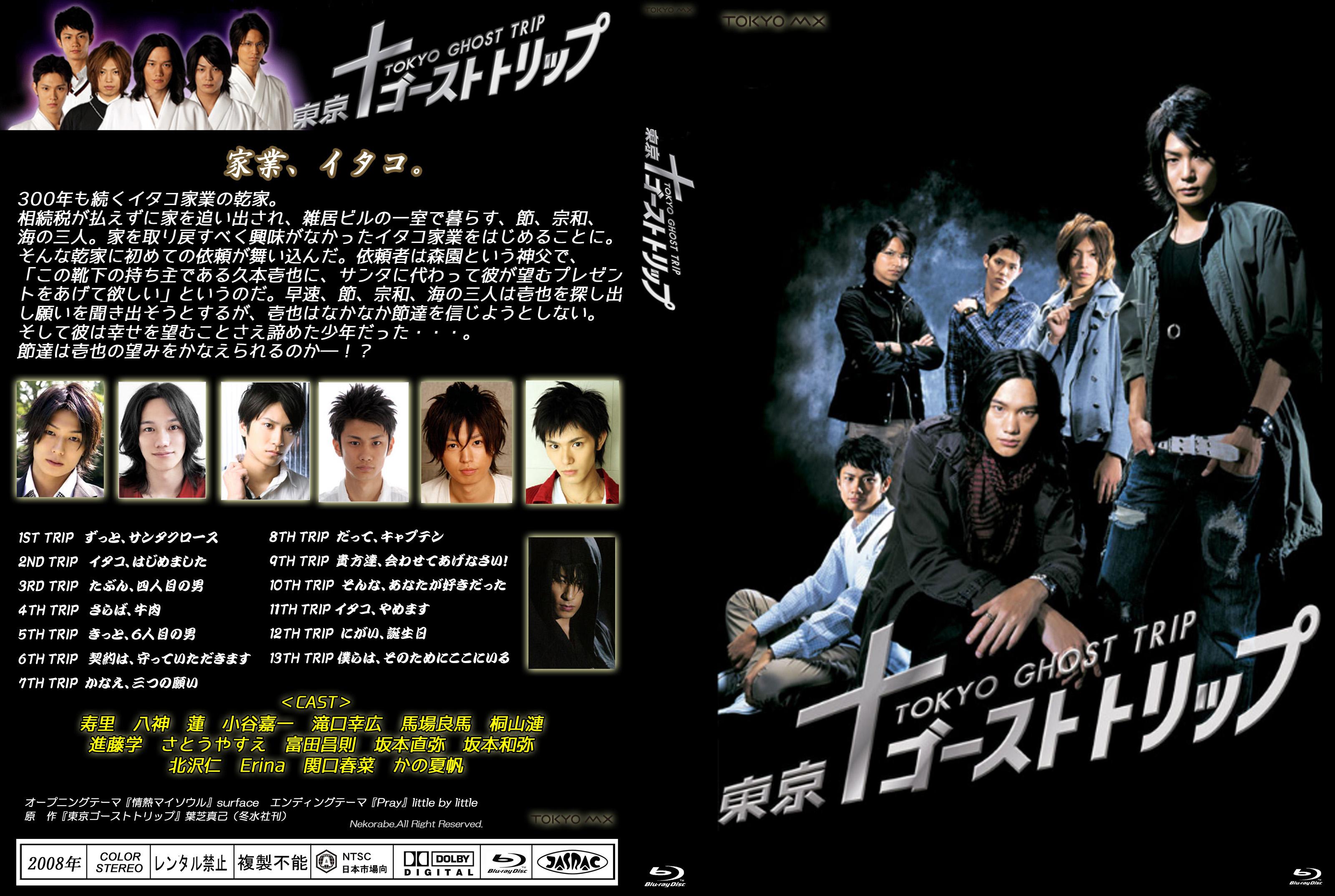 Yoshikazu Kotani, Juri, Yukihiro Takiguchi, Ren Kiriyama, Len Yagami, and Ryôma Baba in Tôkyô gôsuto torippu (2008)