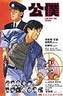 Gung buk (1984) Poster