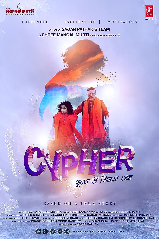 Cypher Shoonya Se Shikhar Tak 2019 Hindi Movie 480p AMZN HDRip ESub 400MB Download