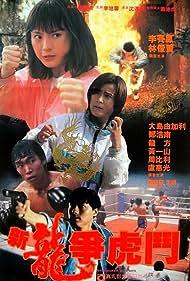 Xin long zhong hu dou (1992)