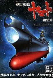 Space Battleship Yamato Resurrection(2009) Poster - Movie Forum, Cast, Reviews