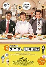 Taishibôkei tanita no shain shokudô Poster