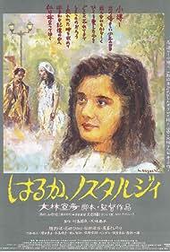 Haruka, nosutarujii (1993)