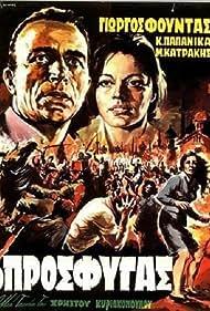 O prosfygas (1969)
