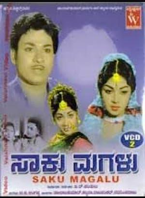 Showkar Janaki Saku Magalu Movie