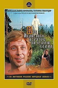 A great comedy movie to watch Kak Ivanushka-durachok za chudom khodil by [XviD]