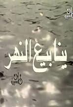 Yanabee Al Nahr