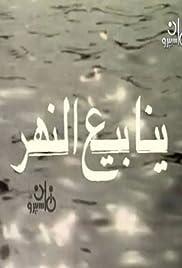 Al-Nahr
