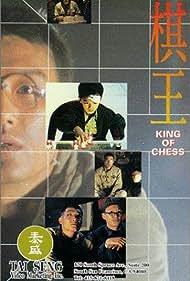 Qi wang (1991)