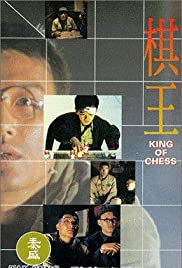 Qi wang (1991) Poster - Movie Forum, Cast, Reviews