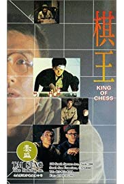Download Qi wang (1992) Movie