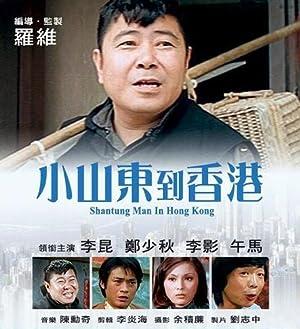Ying Li Xiao Shandong dao Xianggang Movie