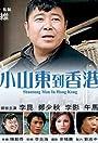 Xiao Shandong dao Xianggang