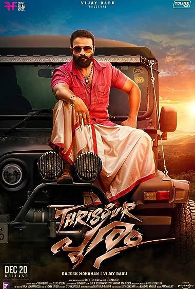 Thrissur Pooram (2021) Tamil Dubbed
