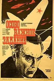 Osobo vazhnoye zadaniye (1981)