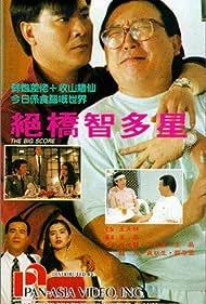Jue qiao zhi duo xing (1990)