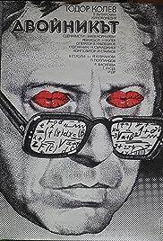 Dvoynikat(1980) Poster - Movie Forum, Cast, Reviews
